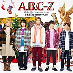 A.B.C-Z「忘年会!BOU!NEN!KAI!」のジャケット画像