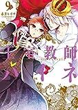 王室教師ハイネ 9巻 (デジタル版Gファンタジーコミックス)