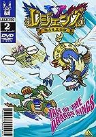 レジェンズ 甦る竜王伝説(2) [DVD]