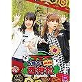 お祓え!西神社Vol.4 [DVD]