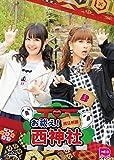お祓え!西神社Vol.4[DVD]