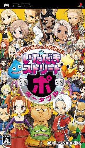 ドラゴンクエスト&ファイナルファンタジー in いただきストリート ポータブル - PSP