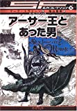 アーサー王とあった男 [SF名作コレクション(第1期)] (SF名作コレクション (1))
