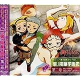 「舞-HiME」ドラマCD 実録!「裏」風華学園史 第二章