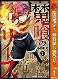 魔喰のリース【期間限定無料】 1 (ジャンプコミックスDIGITAL)