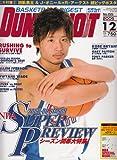 DUNK SHOOT (ダンクシュート) 2005年 12月号 [雑誌]