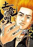 土竜(モグラ)の唄 57 (ヤングサンデーコミックス)