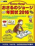 KADOKAWA/アスキー・メディアワークス 年賀状素材集編集部 おさるのジョージ年賀状 2016の画像
