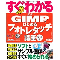 すぐわかる GIMPではじめる フォトレタッチ講座 改訂版 (すぐわかるシリーズ)