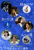 月に祈るピエロ 月に行く舟 三つの月 月シリーズ三部作[DVD]