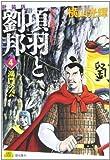 項羽と劉邦(4)若き獅子たち (新装版) (希望コミックス)