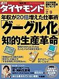週刊ダイヤモンド 2008年2/9号 [雑誌]