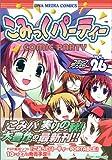 こみっくパーティーコミックアンソロジー VOL.26 (IDコミックス DNAコミックス)
