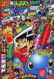 月刊 コロコロコミック 2006年 07月号 [雑誌]