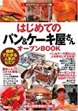 はじめてのパン&ケーキ屋さんオープンBOOK―図解でわかる人気のヒミツ (お店やろうよ!シリーズ)