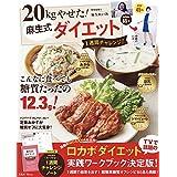 20kgやせた! 麻生式ダイエット 1週間チャレンジ! (TJMOOK)