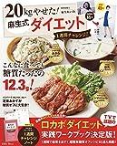 20kgやせた! 麻生式ダイエット 1週間チャレンジ! (TJMOOK) 画像