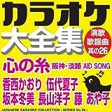 心の糸 (オリジナル歌手:香西かおり・伍代夏子・坂本冬美・長山洋子・藤あや子)