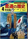 柔道の歴史―嘉納治五郎の生涯〈第4巻 怒涛編〉 (本友コミックス) 画像