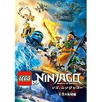 レゴ®ニンジャゴー 天空の海賊編 DVD-BOX
