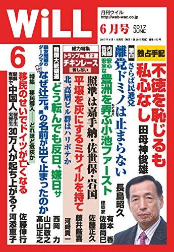月刊WiLL (ウィル) 2017年 06月号 [雑誌]