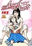 エンジェル・ハート 32 (バンチコミックス)