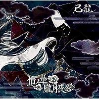 情ノ華/朧月夜【B:初回限定盤】
