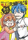 もっと!夫婦な生活 3巻 (まんがタイムコミックス)