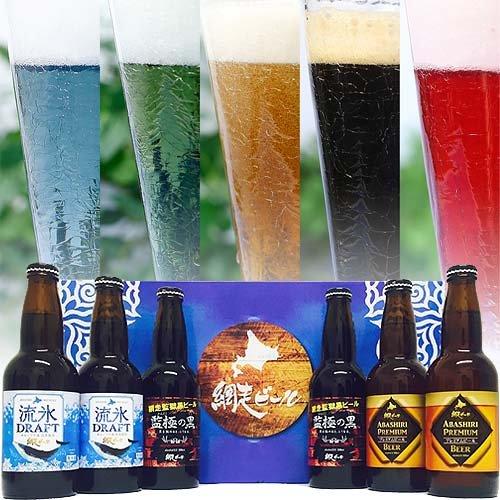 網走 ビール プレミアムギフト 330ml 3種類 6本セット 北海道