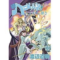 続ハーメルンのバイオリン弾き 8巻 (ココカラコミックス)