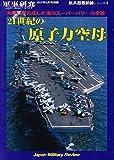 21世紀の原子力空母 [雑誌] (軍事研究2007年8月号別冊)
