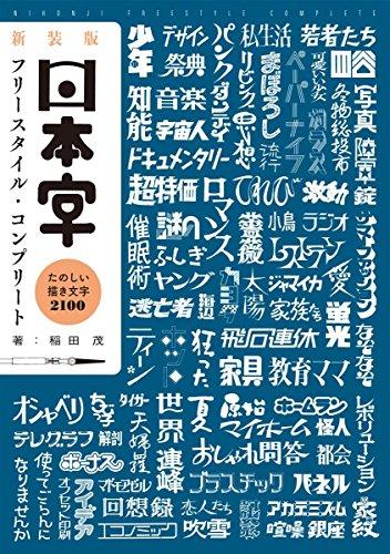 新装版 日本字フリースタイル・コンプリート: たのしい描き文字 2100