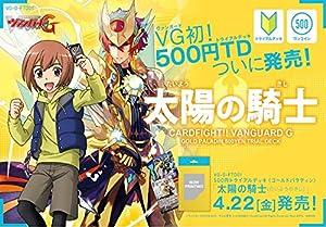 カードファイト!! ヴァンガードG 500円トライアルデッキ VG-G-FTD-01 太陽の騎士