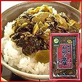 樽味屋・からし高菜 中辛250g×2袋 (メール便対応品)