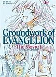 新世紀エヴァンゲリオン劇場版原画集(上) Groundwork of EVANGELION T...