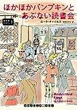 ほかほかパンプキンとあぶない読書会 卵料理のカフェ3 (RHブックス・プラス)