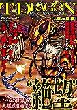 T-DRAGON 人類 vs 蟲 編 (ヒーローズコミックス)