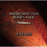 稲川淳二の怪談 MYSTERY NIGHT TOUR Selection11 「奥多摩の旅館」