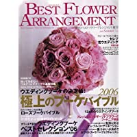 BEST FLOWER ARRANGEMENT (ベストフラワーアレンジメント) 2006年 07月号 [雑誌]