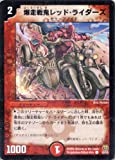 デュエルマスターズ DM15-050-C 《爆走戦鬼レッド・ライダーズ》