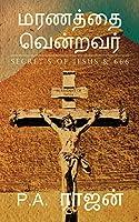 Maranathai Vendravar: Secret's of Jesus & 666