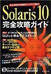 Solaris 10 完全攻略ガイド