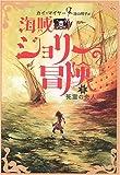 海賊ジョリーの冒険〈1〉死霊の売人