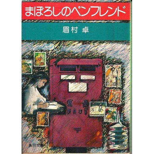 まぼろしのペンフレンド (角川文庫 緑 357-6)の詳細を見る
