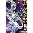 ハカイジュウ 20 (少年チャンピオン・コミックス)