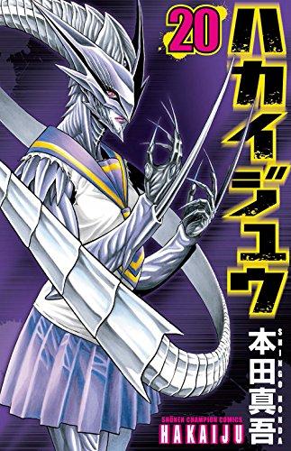 ハカイジュウ(20): 少年チャンピオン・コミックス