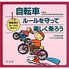 自転車 ルールを守って楽しく乗ろう〈第1巻〉自転車のルールとマナー
