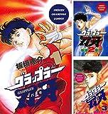 [まとめ買い] グラップラー刃牙(少年チャンピオン・コミックス)