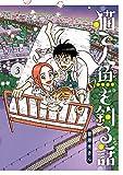 猫で人魚を釣る話 (3) (ビッグコミックス)