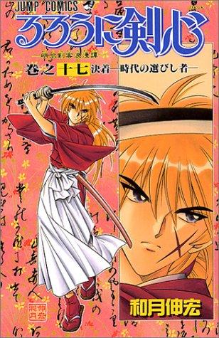 るろうに剣心 17 (ジャンプコミックス)の詳細を見る